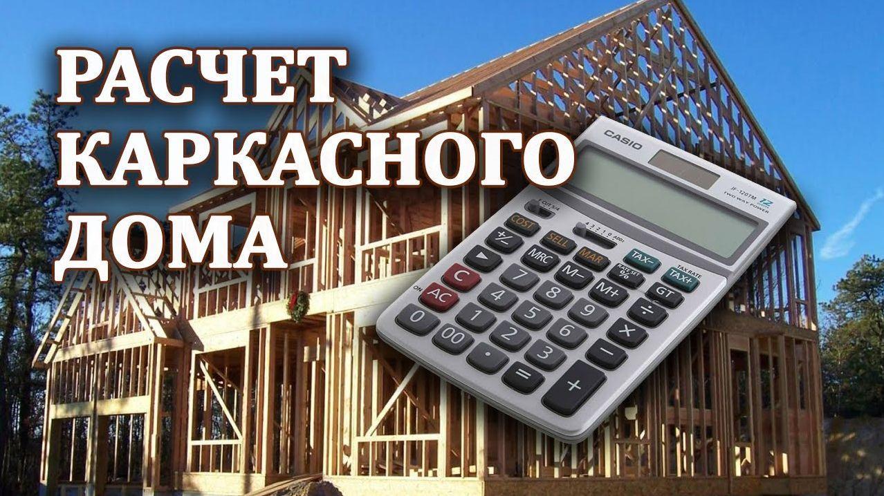 Сколько стоит построить дом в Ленинградской области